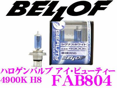 BELLOF ベロフ FAB804 H8ハロゲンバルブ アイビューティー シグナスホワイト 4900K 35⇒70W相当 【H.I.Dのベロフから H.I.D色のハロゲンバルブを!】