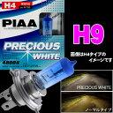 PIAA ピア H-786 ヘッドライト/フォグランプ用ハロゲンバルブ プレシャスホワイト H9 65W⇒125W 【見やすく美しい光!照射光4800K!】