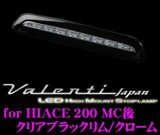 Valenti ヴァレンティ HT200ACE-CC-1 ジュエルLEDハイマウントストップランプ 200系 ハイエース レジアスエース(H24.5〜)用 【3型後期/4型/5型に適合 17LED クリアブラックリム/クローム】