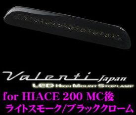 Valenti ヴァレンティ HT200ACE-SB-1 ジュエルLEDハイマウントストップランプ 200系 ハイエース レジアスエース(H24.5〜)用 【3型後期/4型/5型に適合 17LED ライトスモーク/ブラッククローム】