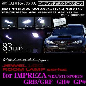 Valenti ヴァレンティ RL-PCS-IMR-1 スバル インプレッサ WRX/STI/スポーツ(5ドア GRB/GRF、GH、GP)用 ジュエルLEDルームランプセット