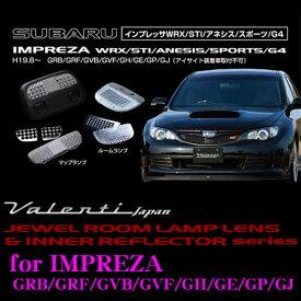Valenti ヴァレンティ RL-LRS-IMP-1 スバル インプレッサ WRX/STI/アネシス/スポーツ/G4 GRB/GRF/GVB/GVF/GH/GE/GP/GJ(アイサイト装着車除く)用 ジュエルLEDルームランプレンズ&インナーリフレクターセット