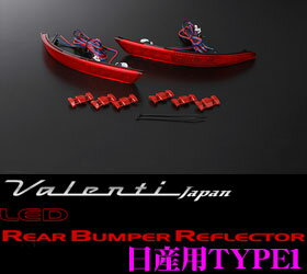Valenti ヴァレンティ RBR-N1 LEDリアバンパーリフレクター 日産用TYPE1 40LED 【エルグランドE52系 セレナC26系等】