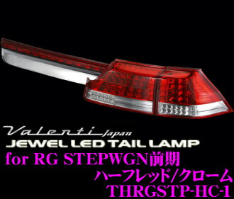 Valenti★Jewel LED For tail light RG step wagon (model / all grades compatible)