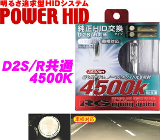 RG Lighting System RGH-RB745纯正交换HID阀门POWER HID D2S/D2R共同4500K
