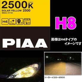 PIAA ピア HY108 H8 35W ヘッドライト/フォグランプ用ハロゲンバルブ ソーラーイエロー 【乱反射を防ぎ雨・霧・雪に強い2500K! プラズマイオンイエロー後継】