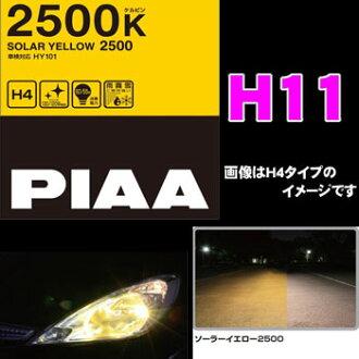 PIAA★HY110 超亮型鹵素車燈 H11型 55W(色温2500K)