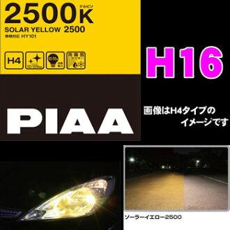 PIAA★HY111 超強負離子車燈泡 H16型 19W(能戰勝雨/霧/雪)