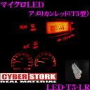 CYBERSTORK サイバーストーク LED-T5-LR マイクロLED アメリカンレッド(T5型 1個入り) 【夜を彩る熱い赤い輝き!メータ…