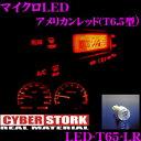 CYBERSTORK サイバーストーク LED-T65-LR マイクロLED アメリカンレッド(T6.5型 1個入り) 【夜を彩る熱い赤い輝き!メ…