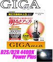 カーメイト GIGA GH244 純正交換HIDバルブ D2R/D2S共通 4400Kパワープラス