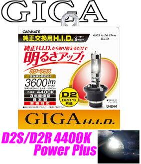 供CarMate GIGA GH244車頭燈使用的純正的交換HID閥門D2R/D2S相同的4400K功率加