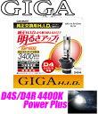 カーメイト GIGA GH944 純正交換HIDバルブ D4R/D4S共通 4400Kパワープラス