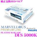 MARVELLOUS PREMIUM LINE D1S-85415XVAP2 純正交換HIDバルブ プラチナブレードD1S 5000K 【バルブ交換のみで明るさ...