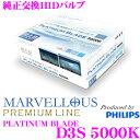 MARVELLOUS PREMIUM LINE D3S-42403XVAP2 純正交換HIDバルブ プラチナブレードD3S 5000K 【バルブ交換のみで明るさ50%…