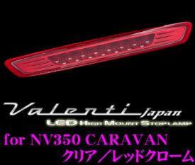 Valenti ヴァレンティ HTNV350-CR-1ジュエルLEDハイマウントストップランプNV350キャラバン用(E26/全グレード対応)【15LED クリアレンズ/レッドクローム】