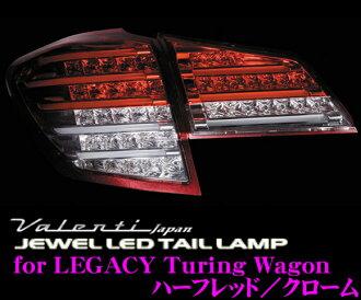 供Valenti varenti TSBRLEG-HC-1杰维尔LED尾灯遗赠物旅游手推车(含有无效的背景)使用