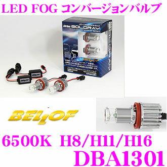 BELLOF ベロフ DBA1301 LEDフォグコンバージョンバルブボールド・レイ ホワイト 6500K H8/H11/H16タイプ