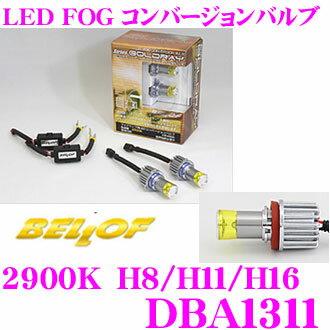 【48時間限定ポイントアップ!!】BELLOF ベロフ DBA1311 LED フォグ コンバージョンバルブ ボールド・レイ 2900K イエロー H8/H11/H16タイプ
