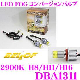 BELLOF ベロフ DBA1311 LED フォグ コンバージョンバルブ ボールド・レイ 2900K イエロー H8/H11/H16タイプ