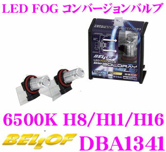 "BELLOF ベロフ DBA1341 ボールド・レイマイルド LEDフォグコンバージョンバルブ 6500K ホワイト H8/H11/H16タイプ 【新発想""ディフュージョンミラー""採用による理想的な配光と明るさ!】"