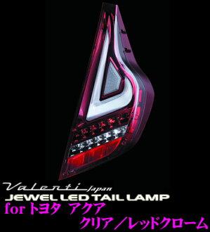 Valenti varenti TT10AQA-CR-1杰维尔LED尾灯丰田Aqua用(全等级对应)