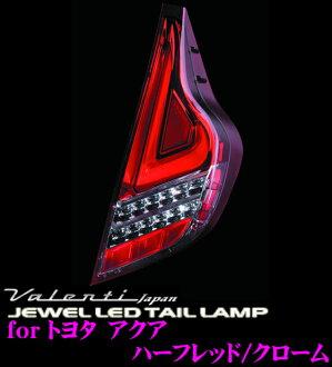 Valenti varenti TT10AQA-HC-1杰維爾LED尾燈豐田Aqua用(全等級對應)