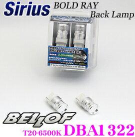 """BELLOF ベロフ DBA1322 シリウスボールド・レイLEDバックランプ 【T20タイプ-6500K/新発想""""ディフュージョンミラー""""採用による理想的な配光と明るさ!】"""