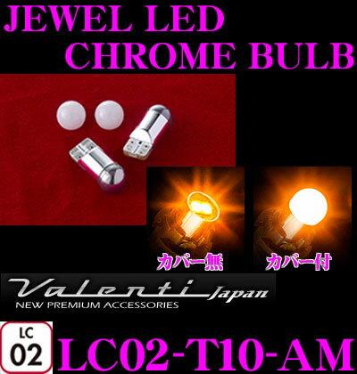 Valenti ヴァレンティ LC02-T10-AM ジュエルLEDクロームバルブ T10形状 2個入り 【サイドウインカーに】