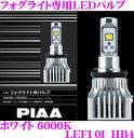 PIAA ピア フォグライト専用LEDバルブ LEF101 HB4 ホワイト 6000K 【最新鋭の冷却システムで高輝度LED搭載を実現!】 【安心の車検対応設...