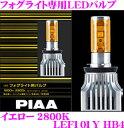 PIAA ピア フォグライト専用LEDバルブ LEF101Y HB4 イエロー 2800K 【最新鋭の冷却システムで高輝度LED搭載を実現!】 …