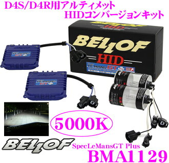 供BELLOF貝洛弗BMA1129 Spec Le MANS GT Plus D4S/D4R純正HID車使用的5000K終極HID轉換配套元件