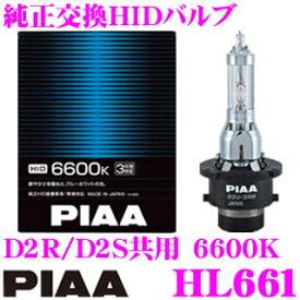 PIAA ピア HL661ヘッドライト用純正交換HIDバルブ D2R/D2Sブルーホワイト6600K