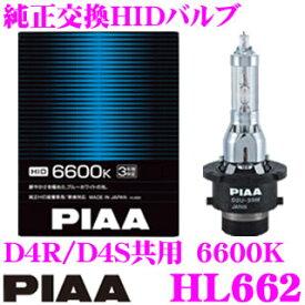 PIAA ピア HL662 ヘッドライト用純正交換HIDバルブ D4R/D4S ブルーホワイト6600K