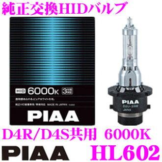 PIAA 피어 HL602 헤드라이트용 순정 교환 HID 밸브 D4R/D4S 퓨어 화이트 6000 K