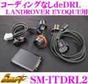 【12/4〜12/11 エントリー+楽天カードP5倍以上】Smart スマート SM-ITDRL2 コーディングなしdeDRL 【LANDROVER EVOQUE…