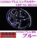 XXXXライティング LEDエンブレム 超光シングルカラー トヨタ XSサイズ 48LED 【エスティマ/マークX等適合 カラー:ブルー】