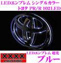 XXXXライティング LEDエンブレム 超光シングルカラー トヨタ PR/R 102LED 【プリウス/プリウスα等 リア用 カラー:ブルー】