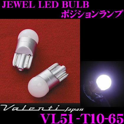 Valenti ヴァレンティ VL51-T10-65 ジュエルLEDバルブ T10形状 2個入り 【ポジションランプに】
