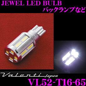 Valenti ヴァレンティ VL52-T16-65 ジュエルLEDバルブ T16形状 1個入り 【バックランプ等に】
