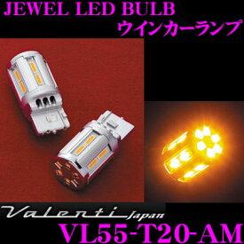 Valenti ヴァレンティ VL55-T20-AM ジュエルLEDバルブ T20シングル形状 2個入り 【ウインカーランプに】