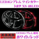 XXXXライティング LEDエンブレム 超光ツインカラー トヨタ XSサイズ 48LED 【エスティマ/マークX等適合 カラー:ホワイト/レッド】
