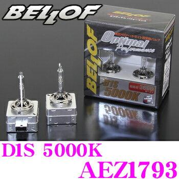 BELLOF ベロフ 純正交換HIDバルブ AEZ1793 OPTIMAL PERFORMANCE D1S 5000K(輝白色) 3690ルーメン