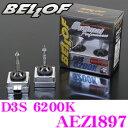 BELLOF ベロフ 純正交換HIDバルブ AEZ1897 OPTIMAL PERFORMANCE D3S 6200K(美白色) 2700ルーメン