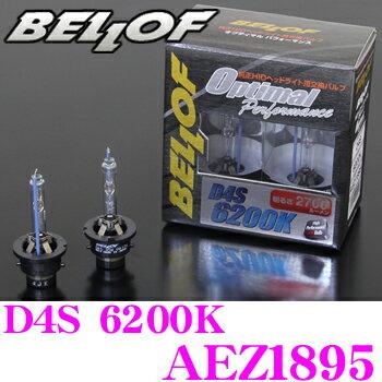 BELLOF ベロフ 純正交換HIDバルブ AEZ1895 OPTIMAL PERFORMANCE D4S 6200K(美白色) 2700ルーメン