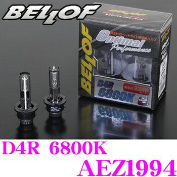 BELLOF ベロフ 純正交換HIDバルブ AEZ1994 OPTIMAL PERFORMANCE D4R 6800K(蒼白色) 2500ルーメン