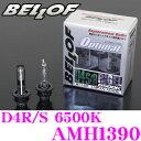 BELLOF ベロフ AMH1390 純正HID用バルブ リゲル D4R/S 6500K 美白色
