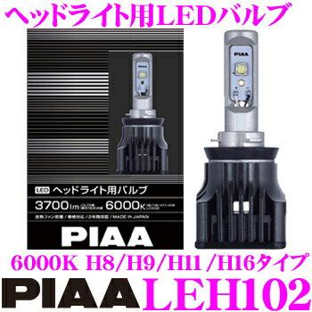 PIAA ピア ヘッドライト用LEDバルブ LEH102 H8/H9/H11/H16ホワイト 6000K 【配光性能を追求した革新のLEDバルブ】 【安心の車検対応設計】