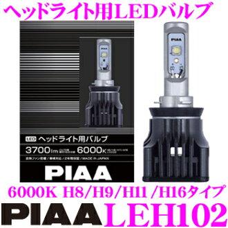 供PIAA peer车头灯使用的LED阀门LEH102 H8/H9/H11/H16白6000K