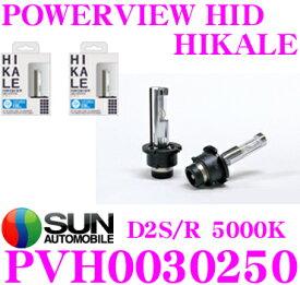 サン自動車 POWERVIEW HID HIKALE PVH0030250 純正交換HID D2S/D2R 5000K